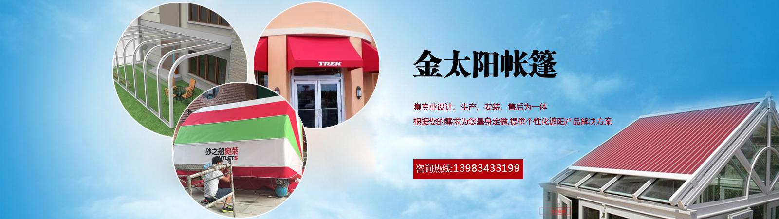 重庆法式篷,重庆露台蓬,重庆户外岗亭伞产品介绍